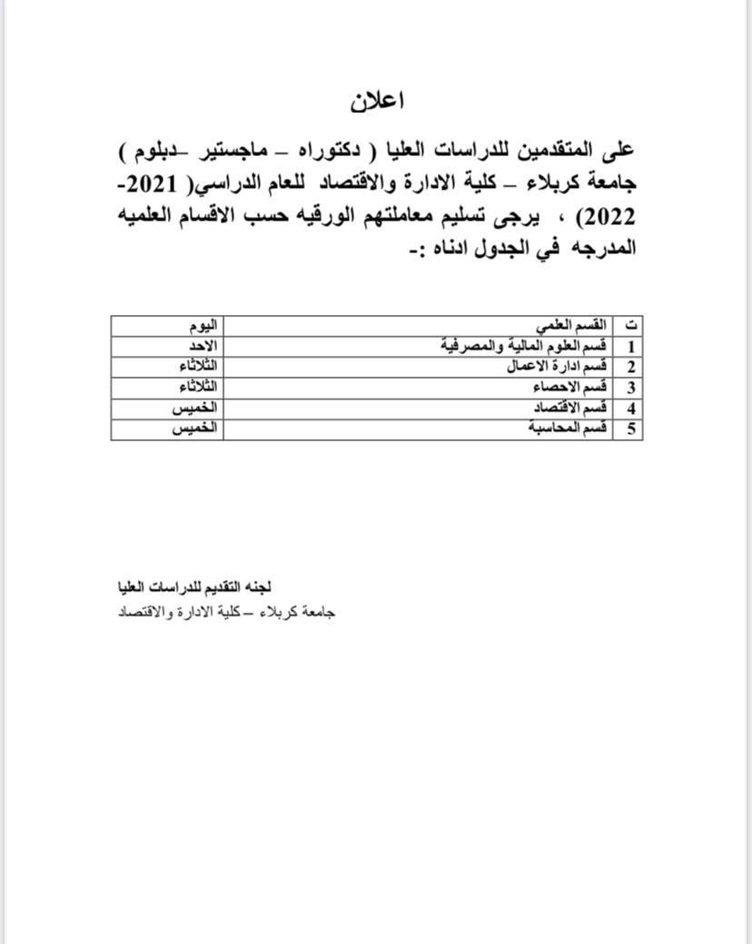 Read more about the article تسليم المعاملات الورقية طلبة الدراسات العليا