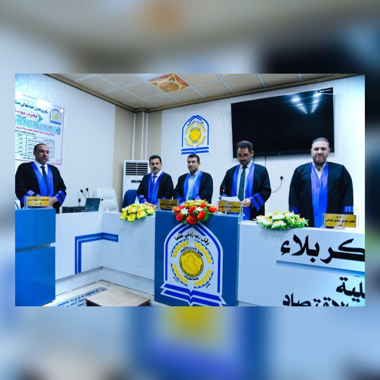 جامعة كربلاء تناقش تأثير التحرير المالي في التنمية المالية تجارب مختارة مع إشارة للعراق