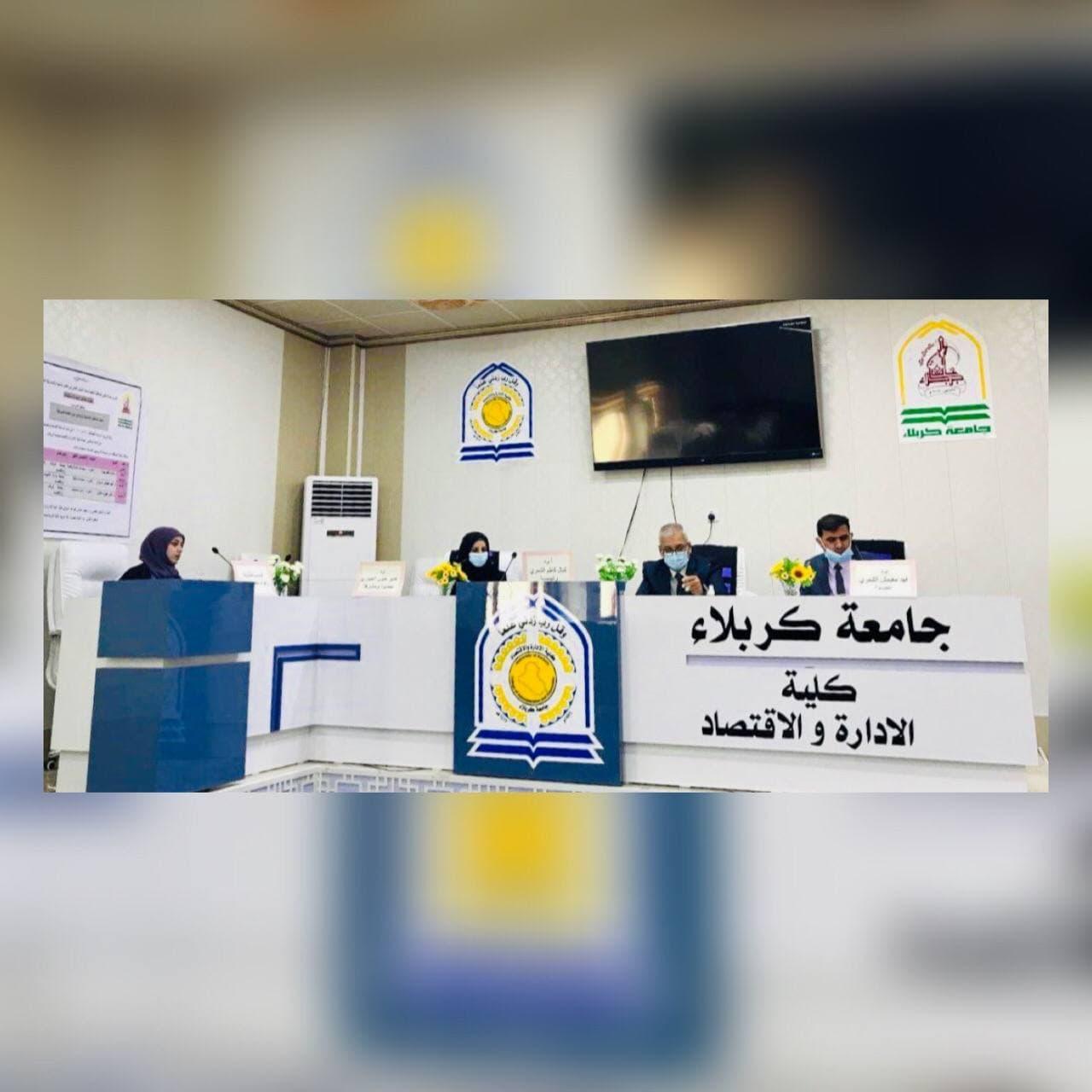 You are currently viewing جامعة كربلاء تناقش بحث في تحليل المخاطرة الائتمانية وأثرها في تعزيز الكفاءة المصرفية