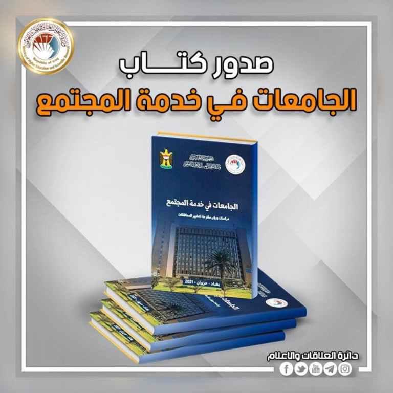 لتطوير واقع المحافظات وتحقيق التنمية .. التعليم تصدر كتابا عن الجامعات في خدمة المجتمع