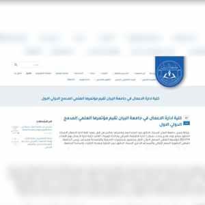 Read more about the article ثلاثية الذكاء الإداري والقيمة التطويرية لمنظمات الاعمال في العراق