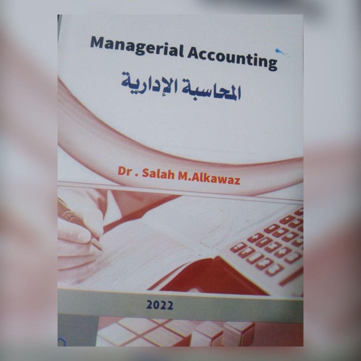 تدريسي من كلية الادارة والاقتصاد يصدرطبعة جديدة لكتاب منهجي حرصا منه في إيصال أحدث المعلومات المحاسبية للمستفيدين