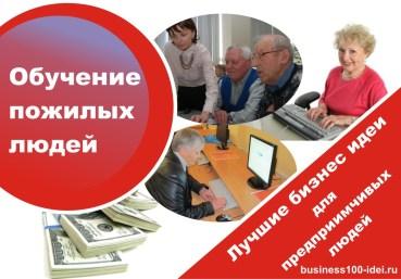 бизнес на обучении