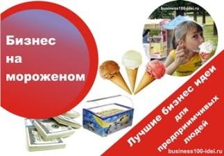 мороженое и летний бизнес
