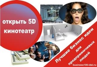 бизнес открыть кинотеатр 5D