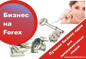бизнес на форекс