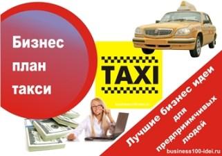 бизнес такси
