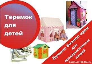 игровые детские домики