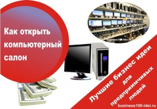 компьютерный салон
