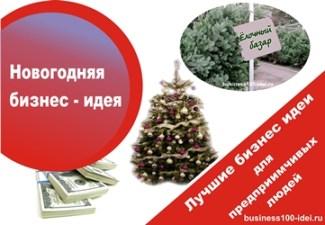 бизнес продажа елок