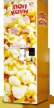 попкорн автомат
