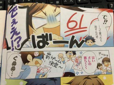 進研ゼミ漫画DM1