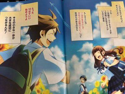 進研ゼミ漫画DM10
