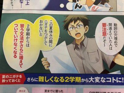 進研ゼミ漫画DM2