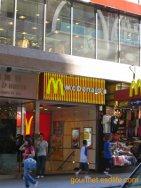 麥當勞 McDonald's – 全港至齊婚禮商戶資訊