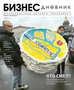 Бизнес Дневник февраль-март 2018
