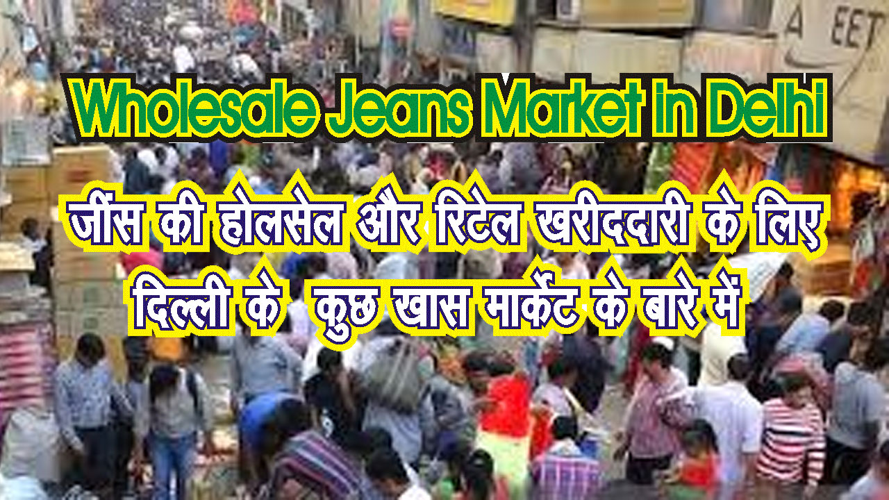 Wholesale Jeans Market in Delhi