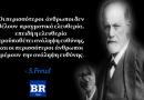 10 φράσεις του Φροϋντ που θα σε προβληματίσουν