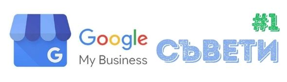 Какво е Google My Business