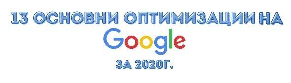 13 основни оптимизации на Google My Business за 2020 г.