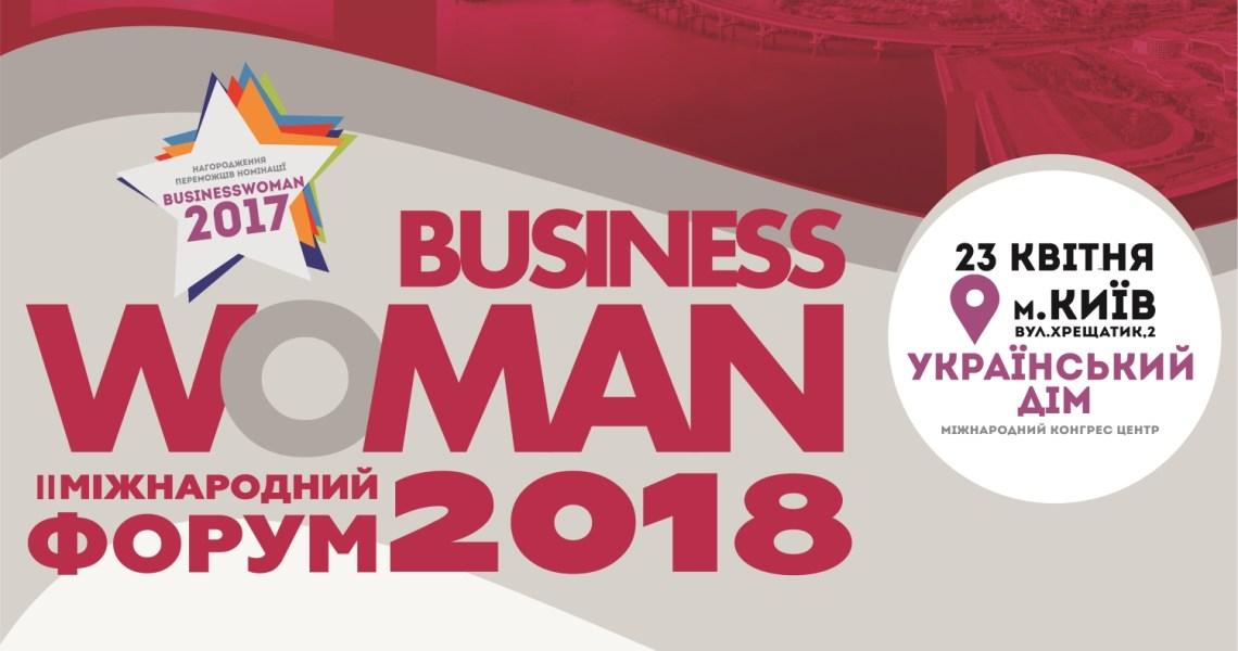 """Оприлюднено спікерів форуму """"Бізнес Woman 2018"""" у секції №2"""
