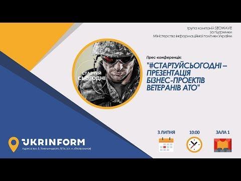 3 липня відбудеться презентація бізнес-проектів ветеранів АТО