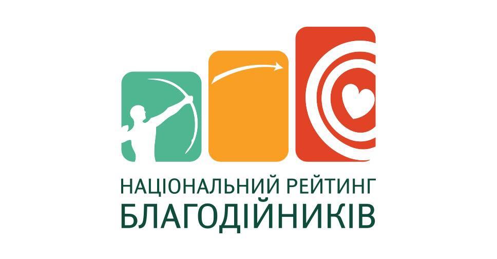 Національний рейтинг благодійників 2018 – подія року у сфері благодійності