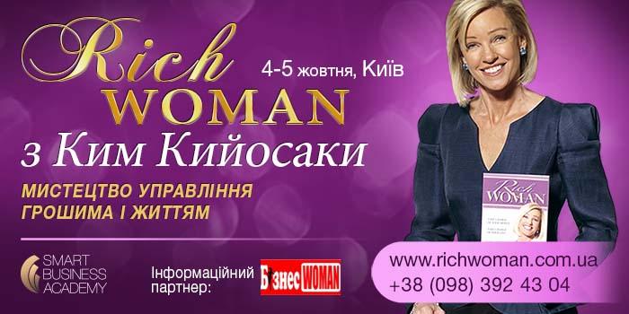 ВПЕРШЕ В УКРАЇНІ – КІМ КІЙОСАКІ та її команда «RICH WOMAN»