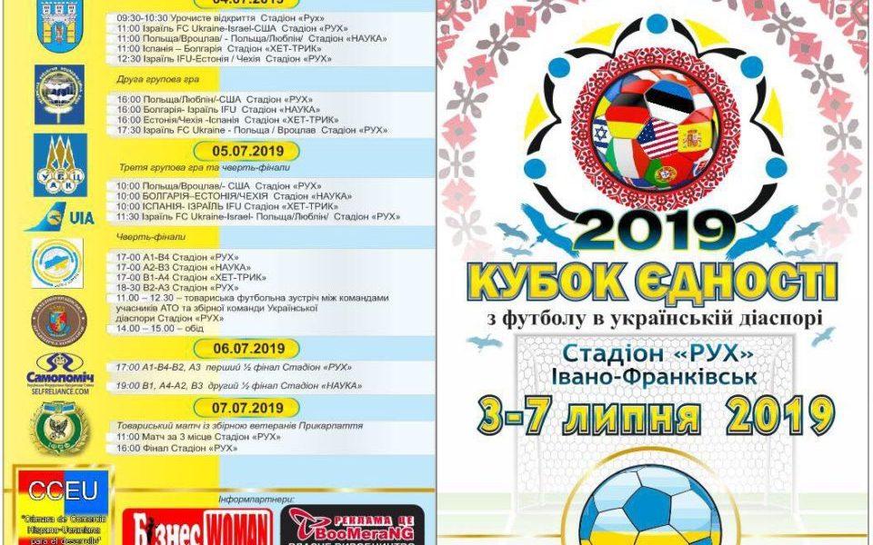 4-7 липня 2019 р. в Івано-Франківську проходитиме «Кубок Єдності – 2019»