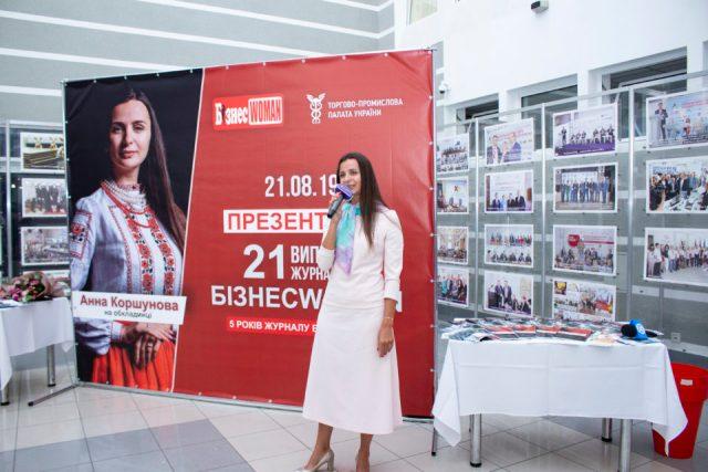 5-літній ювілей журналу БізнесWoman відсвяткували у Києві