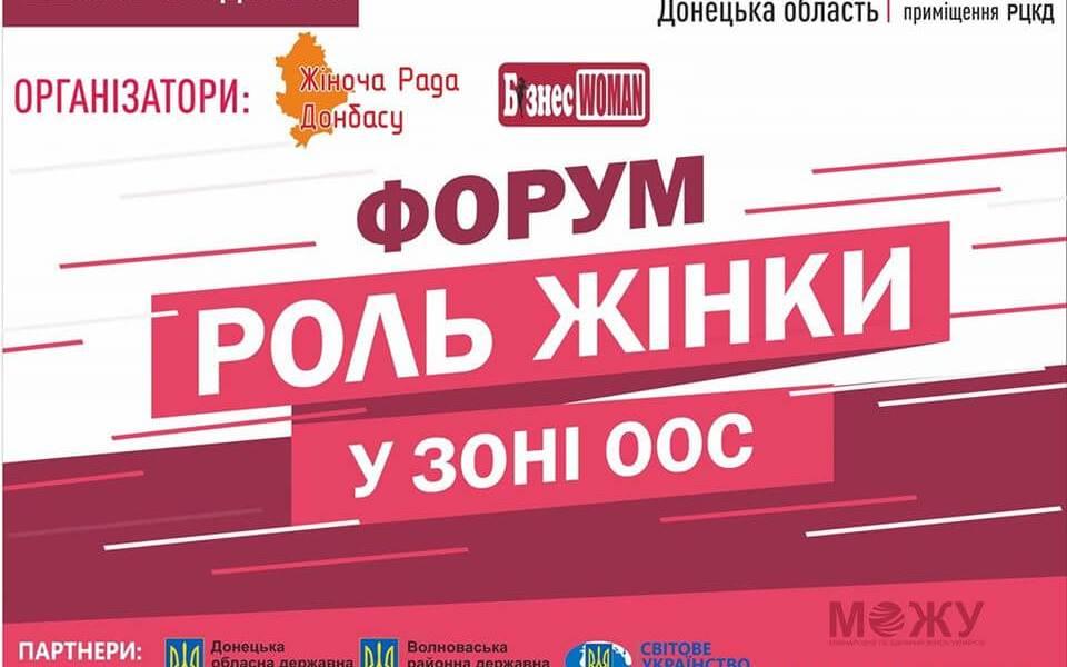 У Волновасі відбудеться форум Роль жінки у зоні ООС