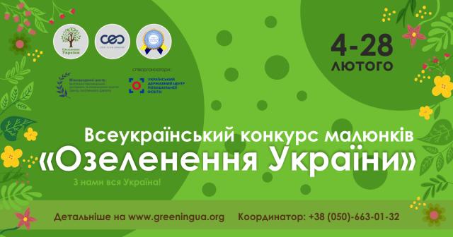 Стартував всеукраїнський  конкурс малюнків «Озеленення України»