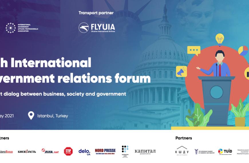 The Fifth International GR Forum