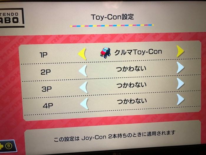 マリオカートでのクルマToy-Con設定