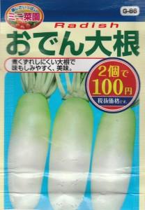 100均の種 「おでん大根」 品種:源助 コスト:¥54