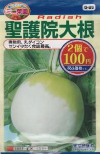100均の種『聖護院大根』 コスト:¥54