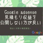 【必見!】グーグルアドセンスの見積もり収益を公開しない方が良い理由
