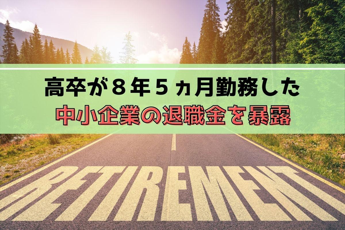 【暴露】高卒が8年5ヵ月勤務した中小企業の退職金(自己都合)