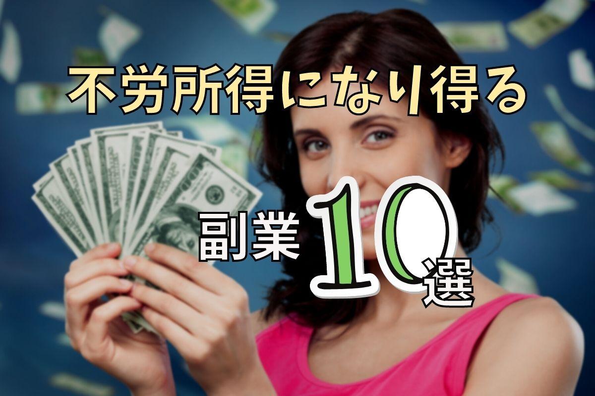 【みんなが目指す】不労所得になり得る副業10選