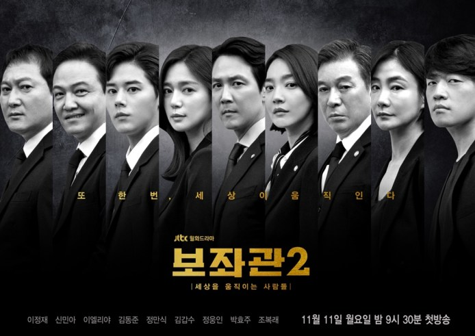 보좌관 2 / Chief of Staff (Season 2)