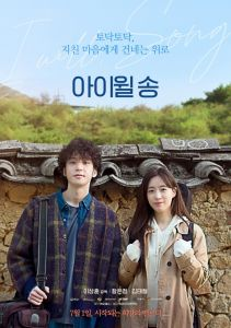 I Will, Song (아이윌 송)