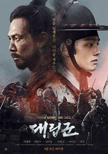 Warriors Of The Dawn (대립군) torrent