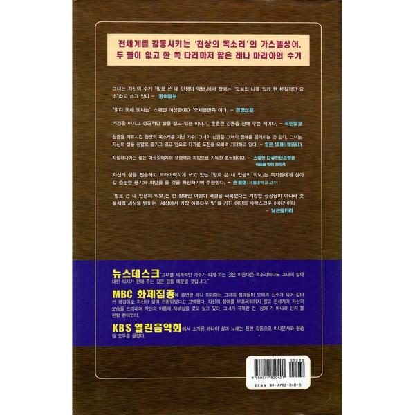 Footnotes Korea