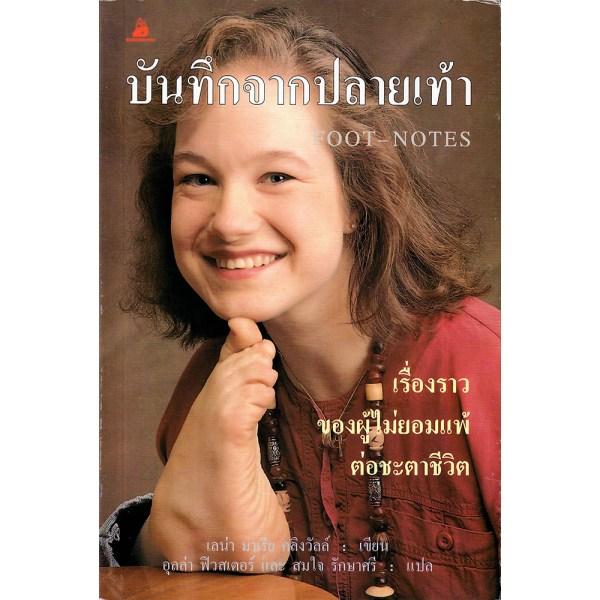 Footnotes Thailand 1