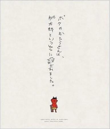 桃太郎 広告