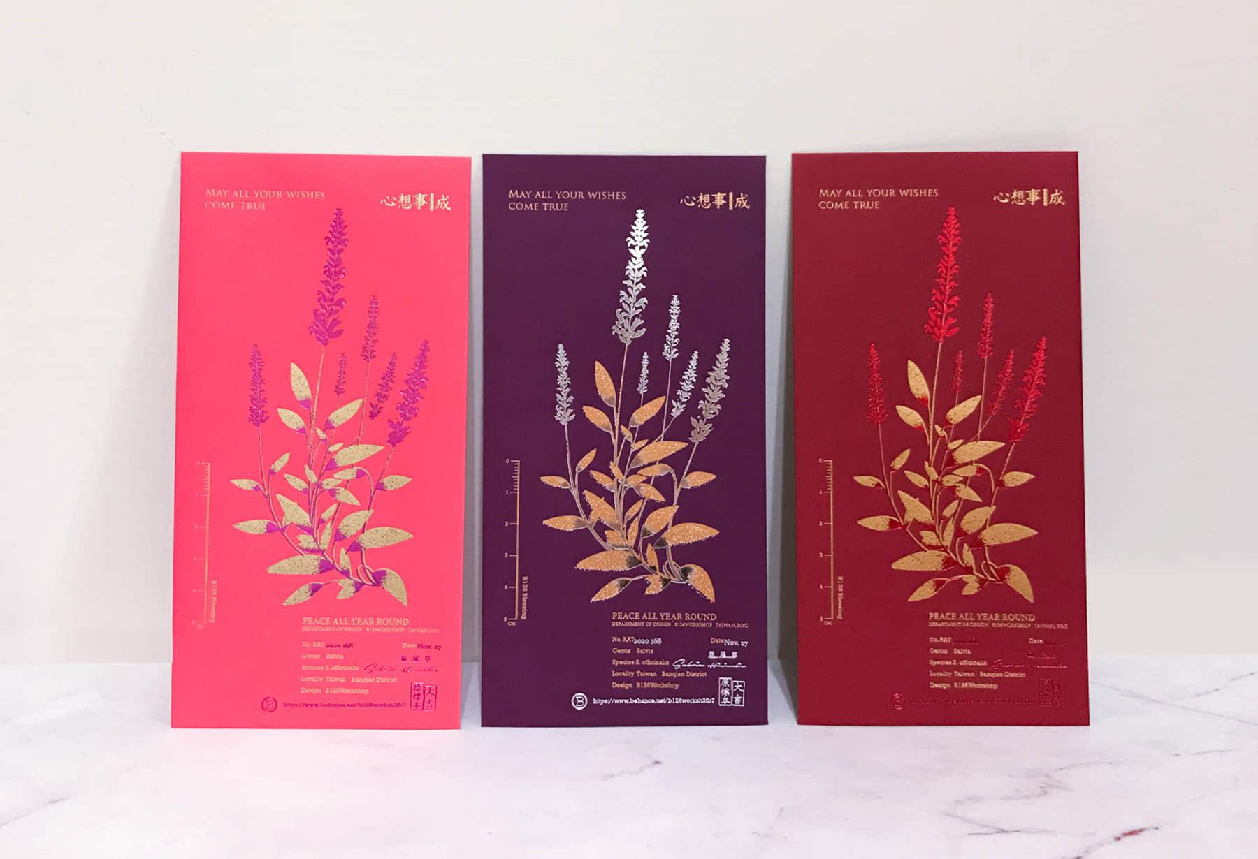 鼠尾草的祝福 — 從紅包袋學配色