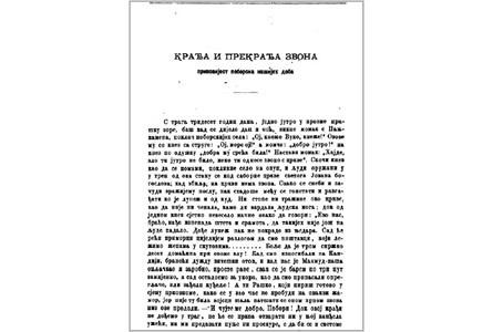 Stefan Mitrov Ljubisa - Kradja i prekradja zvona 445