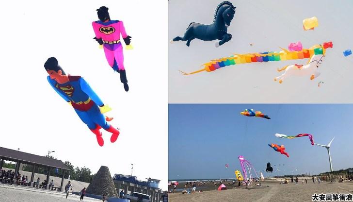 191022 0005 - 熱血採訪   大型風箏台中中秋連假限定登場,體驗風箏衝浪、看賽事、逛市集,一起大安逍媽祖!