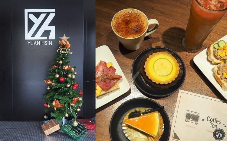 <台中咖啡> YH Cafe,南屯咖啡館裝潢簡約舒適,輕食蛋糕配咖啡只要百元,還有提供插座哩!(台中插座咖啡館/南屯咖啡館/試吃)