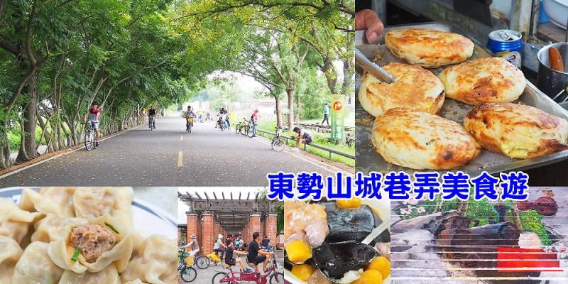 <台中東勢> 東勢山城巷弄美食遊,了解客家文化,品味巷弄美食小吃,騎著單車在綠色廊道內感受山城之美!